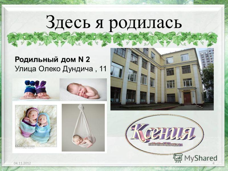 Здесь я родилась 04.11.20124 Родильный дом N 2 Улица Олеко Дундича, 11