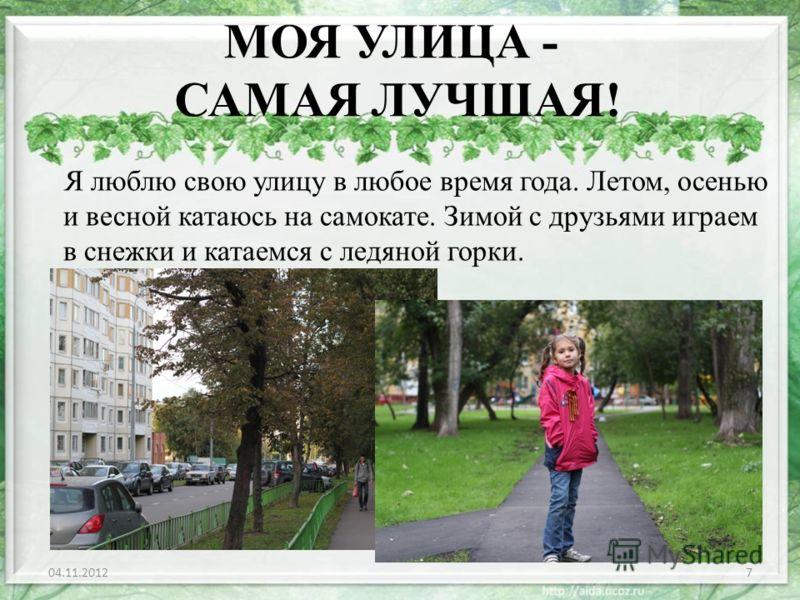 МОЯ УЛИЦА - САМАЯ ЛУЧШАЯ! Я люблю свою улицу в любое время года. Летом, осенью и весной катаюсь на самокате. Зимой с друзьями играем в снежки и катаемся с ледяной горки. 04.11.20127