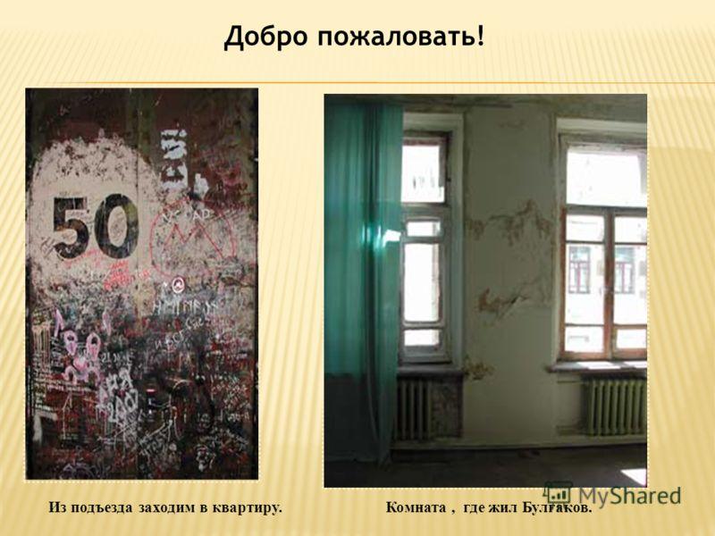 Добро пожаловать! Из подъезда заходим в квартиру. Комната, где жил Булгаков.