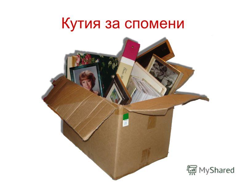 Кутия за спомени