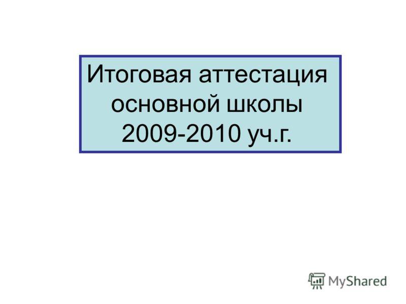 Итоговая аттестация основной школы 2009-2010 уч.г.