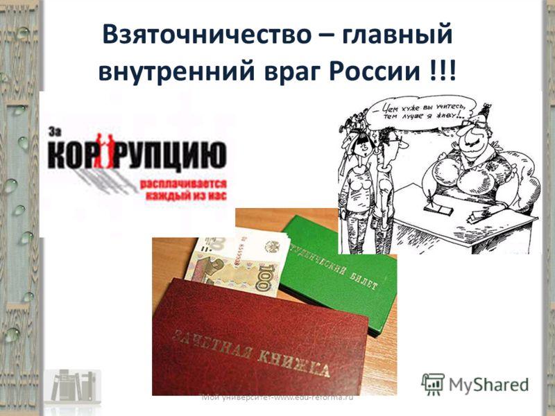 Взяточничество – главный внутренний враг России !!! Мой университет-www.edu-reforma.ru