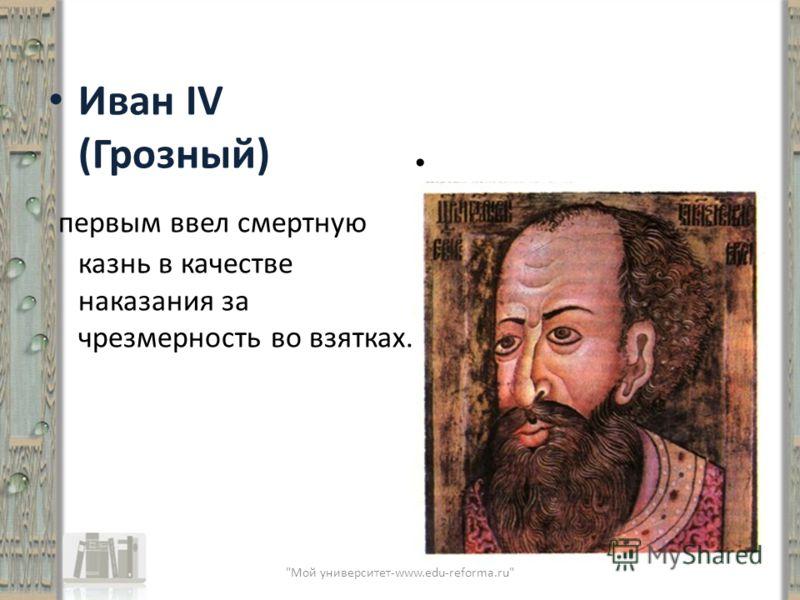 Иван IV (Грозный) первым ввел смертную казнь в качестве наказания за чрезмерность во взятках. Мой университет-www.edu-reforma.ru