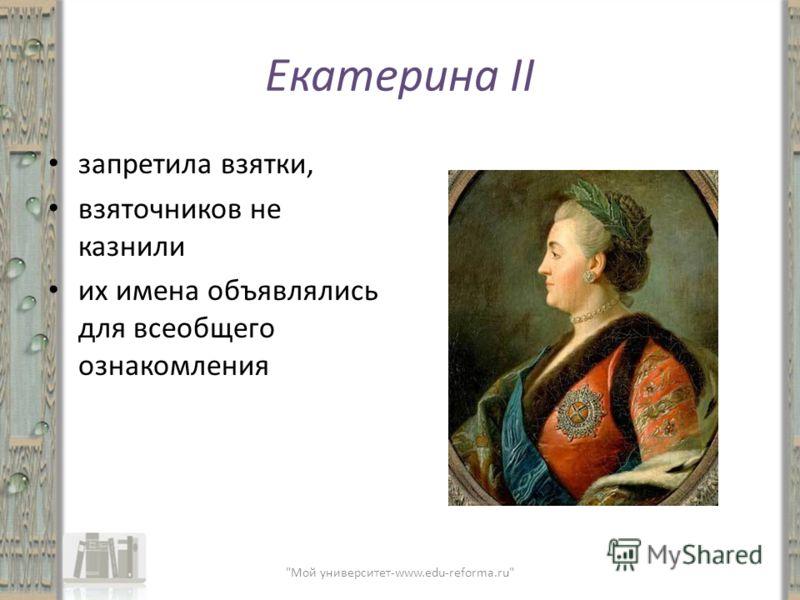 Екатерина II запретила взятки, взяточников не казнили их имена объявлялись для всеобщего ознакомления Мой университет-www.edu-reforma.ru