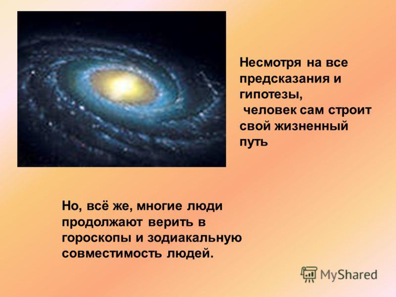 Несмотря на все предсказания и гипотезы, человек сам строит свой жизненный путь Но, всё же, многие люди продолжают верить в гороскопы и зодиакальную совместимость людей.