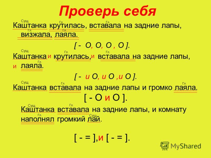 Запятая перед союзом « И» в простом и сложном предложении © Учитель Михайлова Н.А. Лицей 64