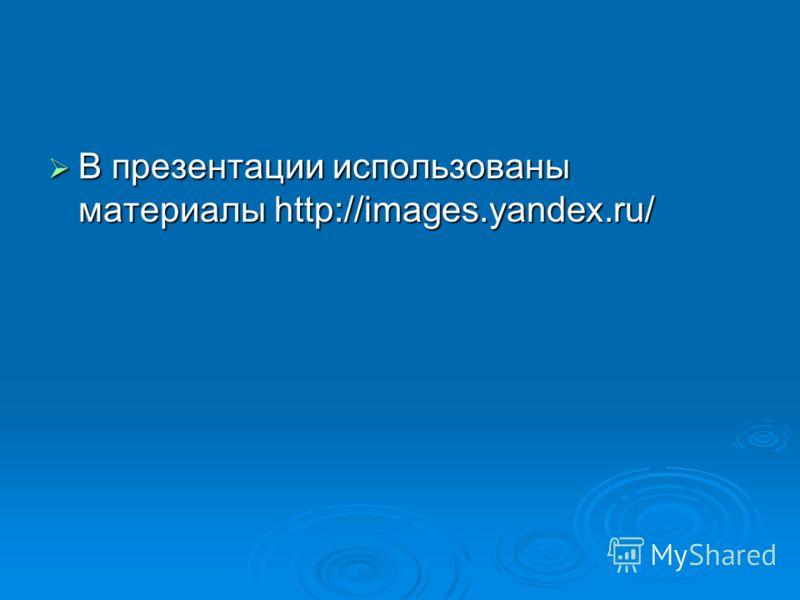В презентации использованы материалы http://images.yandex.ru/ В презентации использованы материалы http://images.yandex.ru/