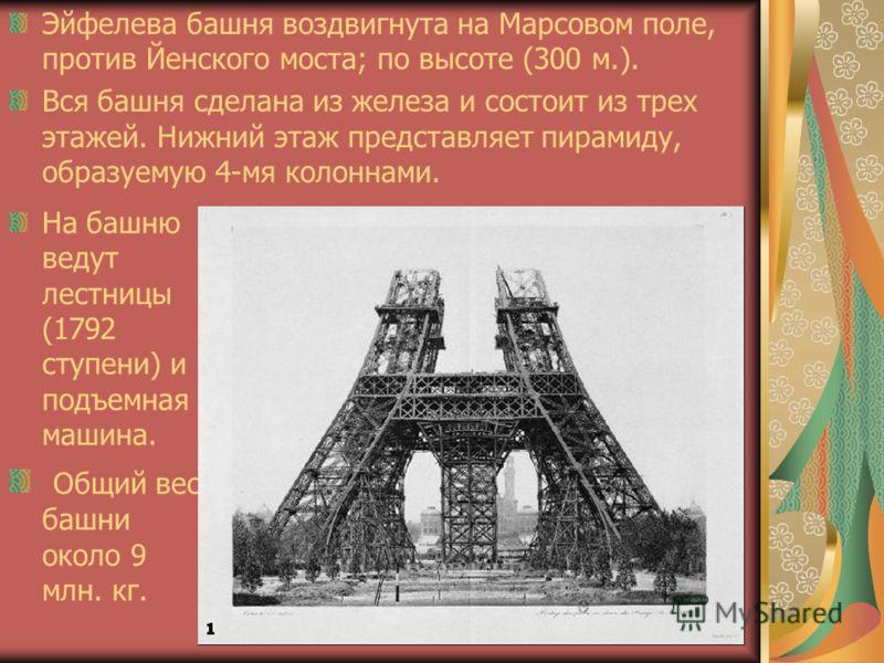 Всесветную славу Эйфель приобрел постройкой в Париже к выставке 1889 г. башни, принадлежащей к удивительным техническим сооружениям XIX в.