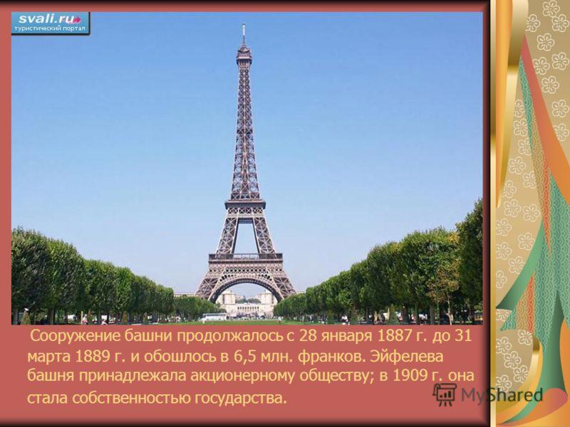 На башню ведут лестницы (1792 ступени) и подъемная машина. Общий вес башни около 9 млн. кг. Эйфелева башня воздвигнута на Марсовом поле, против Йенского моста; по высоте (300 м.). Вся башня сделана из железа и состоит из трех этажей. Нижний этаж пред