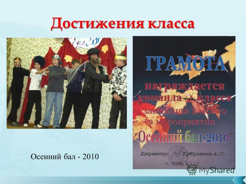 Осенний бал - 2010