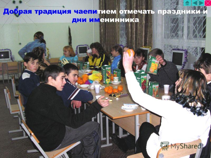 Добрая традиция чаепитием отмечать праздники и дни именинника
