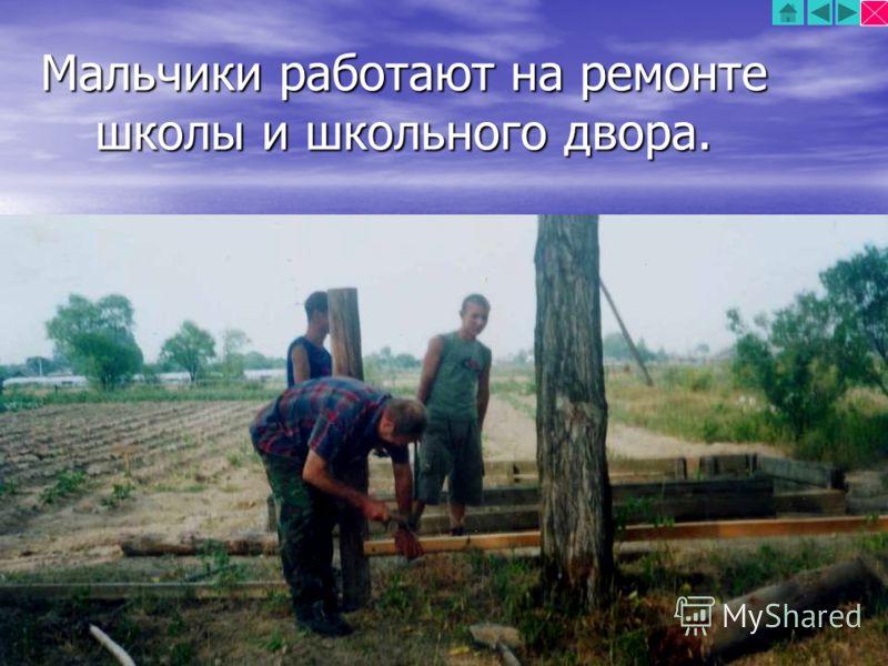Мальчики работают на ремонте школы и школьного двора.