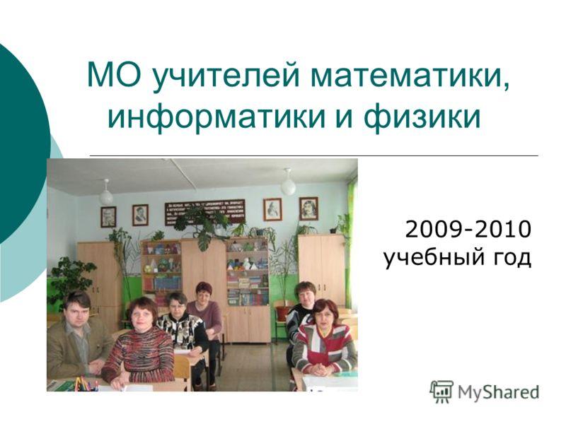 МО учителей математики, информатики и физики 2009-2010 учебный год