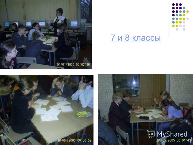 7 и 8 классы