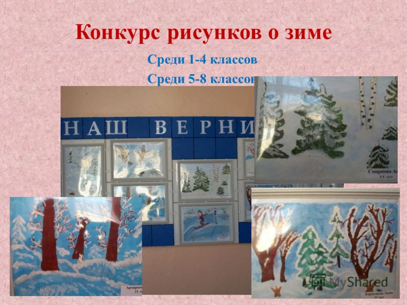 Конкурс рисунков о зиме Среди 1-4 классов Среди 5-8 классов