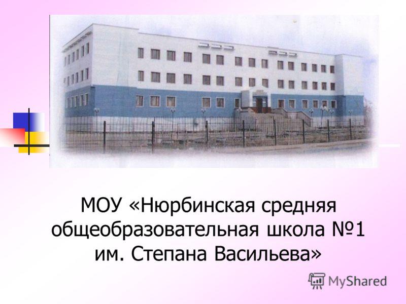 МОУ «Нюрбинская средняя общеобразовательная школа 1 им. Степана Васильева»