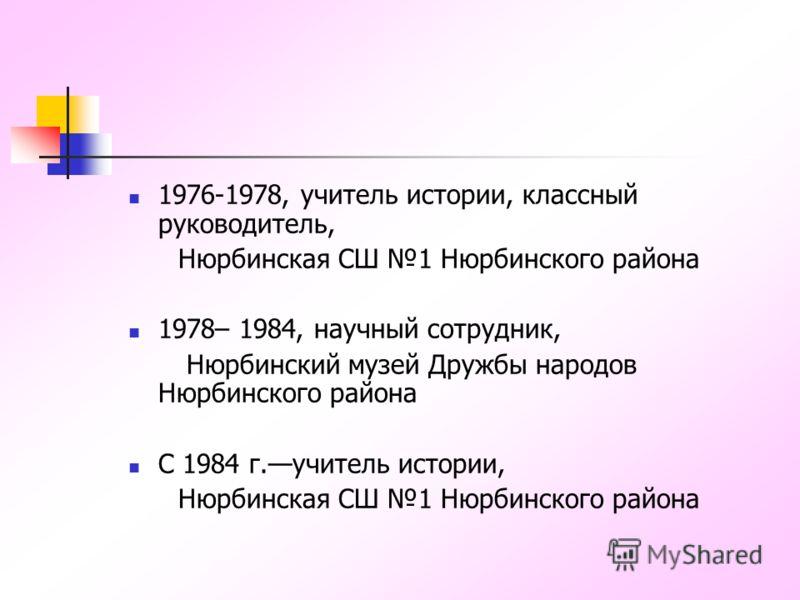 1976-1978, учитель истории, классный руководитель, Нюрбинская СШ 1 Нюрбинского района 1978– 1984, научный сотрудник, Нюрбинский музей Дружбы народов Нюрбинского района С 1984 г.учитель истории, Нюрбинская СШ 1 Нюрбинского района