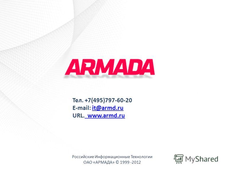 Российские Информационные Технологии ОАО «АРМАДА» © 1999 -2012 Тел. +7(495)797-60-20 E-mail: it@armd.ruit@armd.ru URL. www.armd.ru www.armd.ru