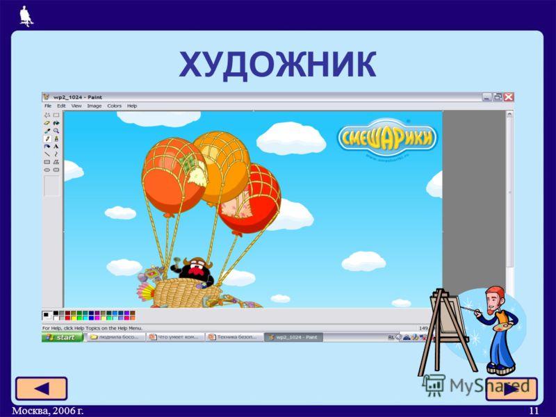 Москва, 2006 г.11 ХУДОЖНИК