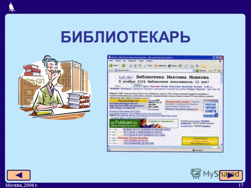 Москва, 2006 г.17 БИБЛИОТЕКАРЬ