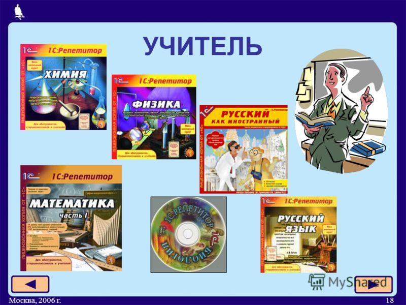 Москва, 2006 г.18 УЧИТЕЛЬ