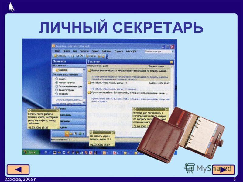 Москва, 2006 г.5 ЛИЧНЫЙ СЕКРЕТАРЬ