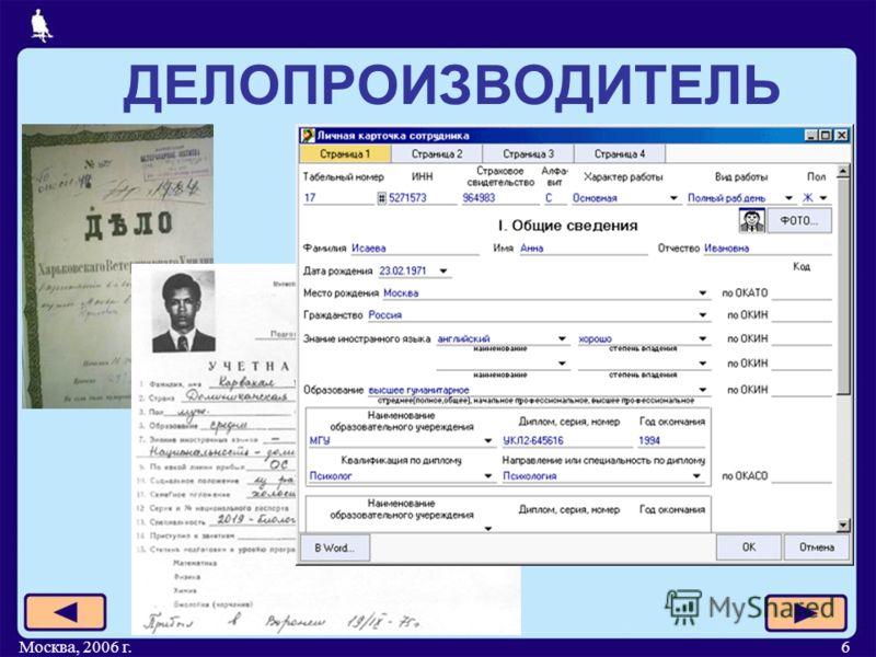 Москва, 2006 г.6 ДЕЛОПРОИЗВОДИТЕЛЬ