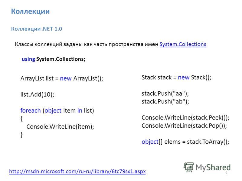 1 Коллекции Коллекции.NET 1.0 Классы коллекций заданы как часть пространства имен System.CollectionsSystem.Collections http://msdn.microsoft.com/ru-ru/library/6tc79sx1.aspx Stack stack = new Stack(); stack.Push(