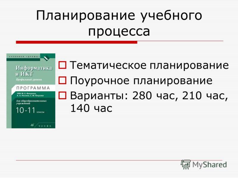 Планирование учебного процесса Тематическое планирование Поурочное планирование Варианты: 280 час, 210 час, 140 час