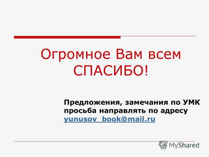 Предложения, замечания по УМК просьба направлять по адресу yunusov_book@mail.ru yunusov_book@mail.ru Огромное Вам всем СПАСИБО!