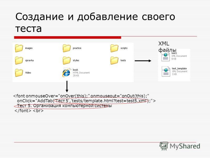 Создание и добавление своего теста  Тест 5. Организация компьютерной системы XML файлы