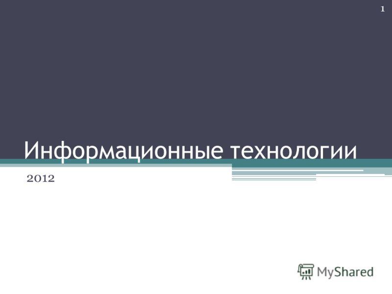 Информационные технологии 2012 1