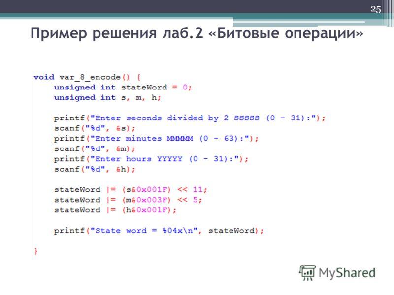 Пример решения лаб.2 «Битовые операции» 25