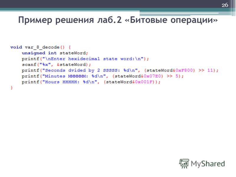 Пример решения лаб.2 «Битовые операции» 26