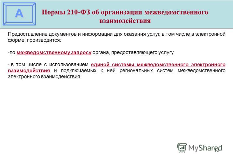 Государственные и муниципальные услуги в действующем законодательстве Нормы 210-ФЗ об организации межведомственного взаимодействия Предоставление документов и информации для оказания услуг, в том числе в электронной форме, производится: -по межведомс