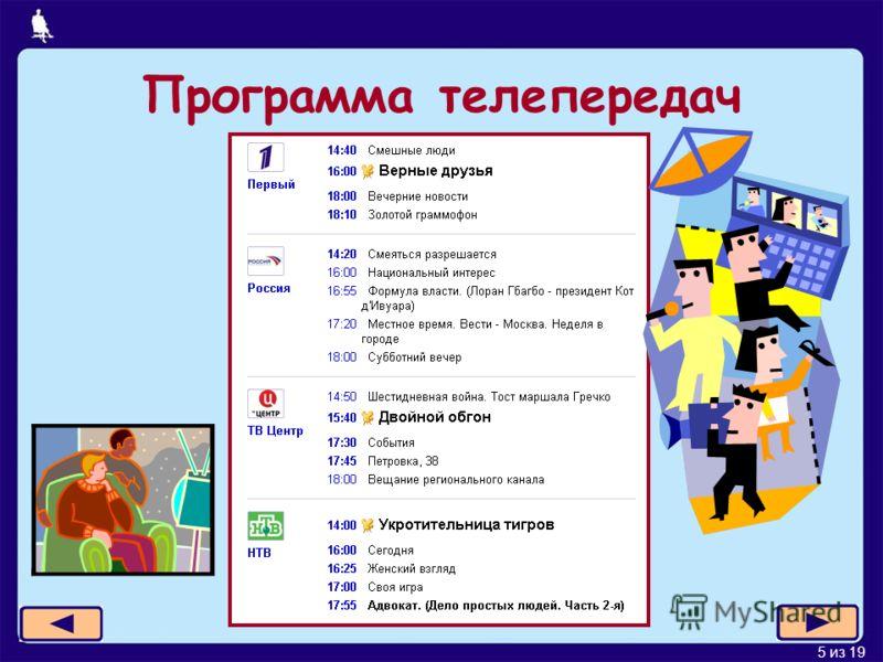 5 из 19 Программа телепередач