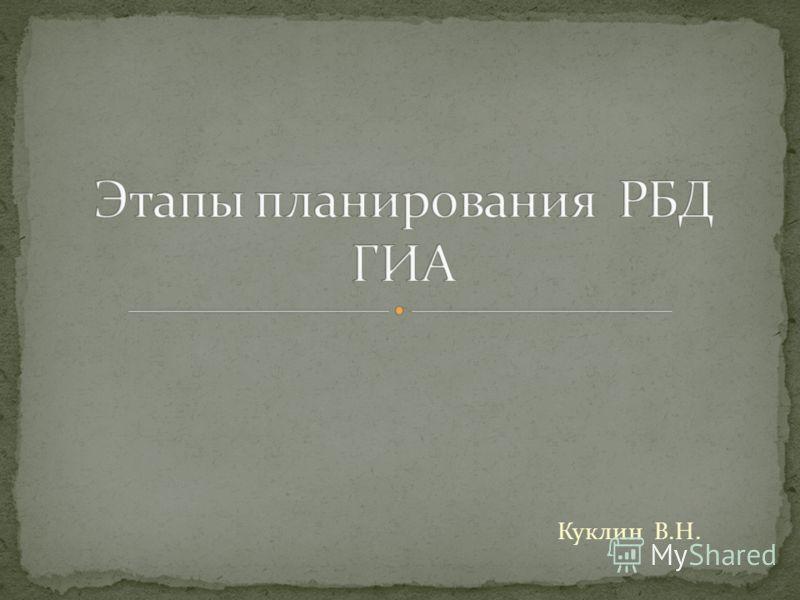 Куклин В.Н.