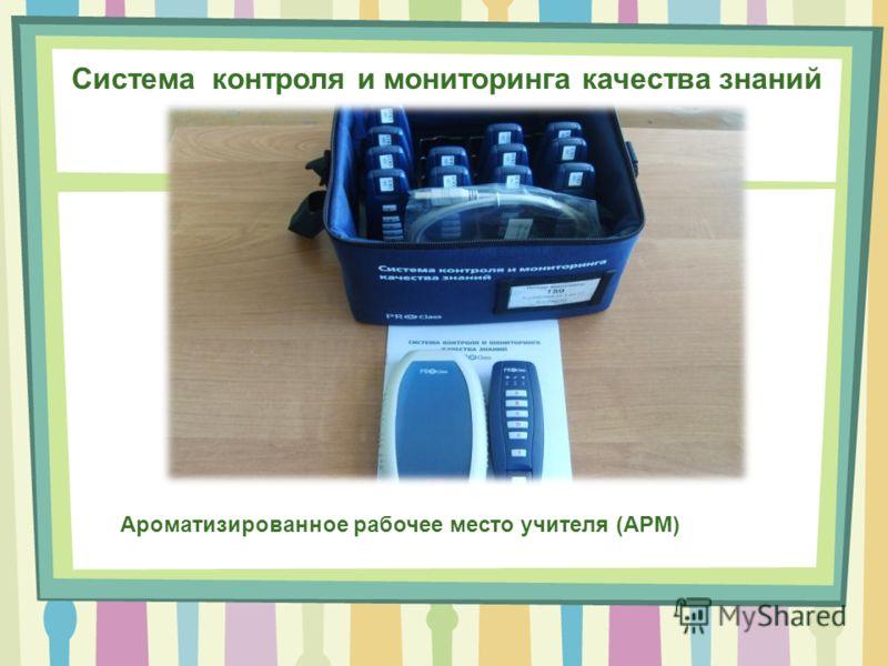 Система контроля и мониторинга качества знаний Ароматизированное рабочее место учителя (АРМ)