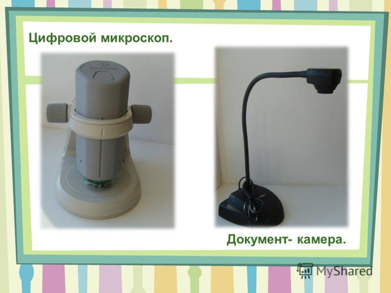 Цифровой микроскоп. Документ- камера.