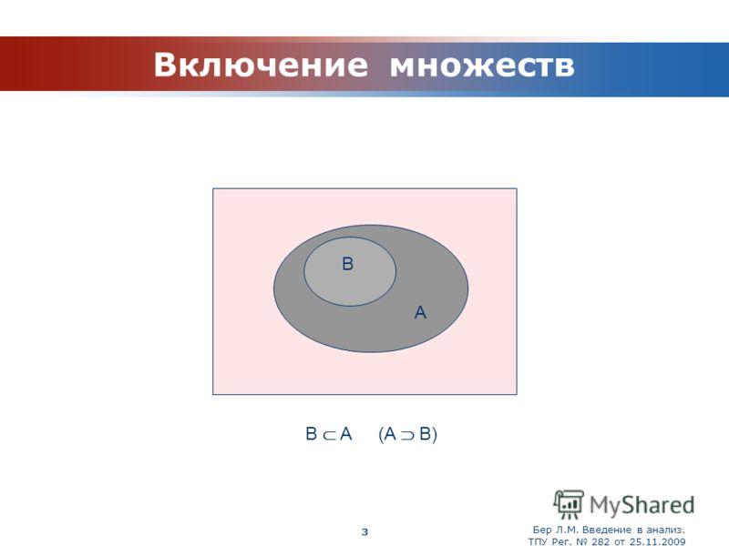 Бер Л.М. Введение в анализ. ТПУ Рег. 282 от 25.11.2009 Company Logo 3 Включение множеств В А В А (А В)