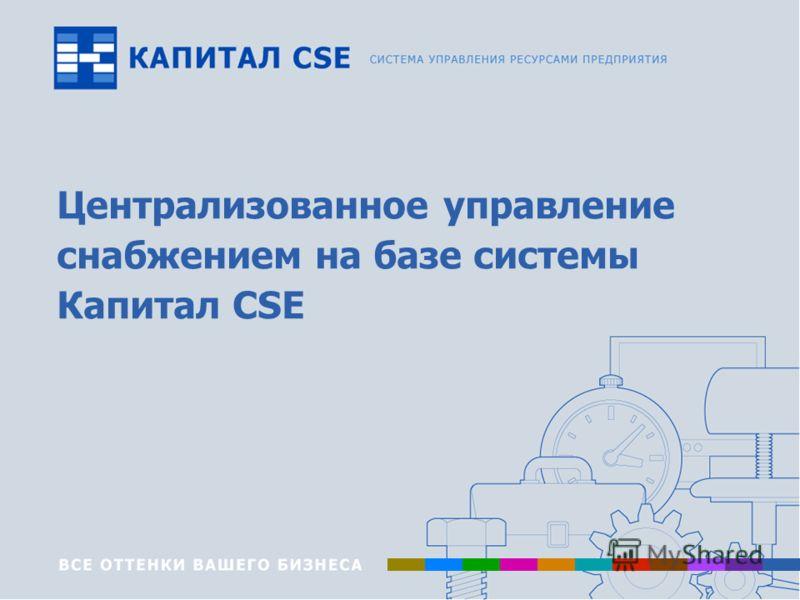 Централизованное управление снабжением на базе системы Капитал CSE