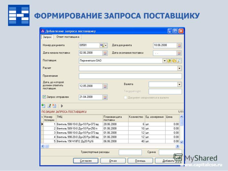 Управление снабжением13 ФОРМИРОВАНИЕ ЗАПРОСА ПОСТАВЩИКУ www.capitalcse.ru