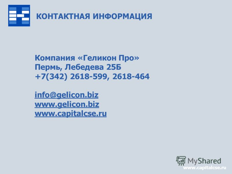 Управление снабжением22 КОНТАКТНАЯ ИНФОРМАЦИЯ www.capitalcse.ru Компания «Геликон Про» Пермь, Лебедева 25Б +7(342) 2618-599, 2618-464 info@gelicon.biz www.gelicon.biz www.capitalcse.ru