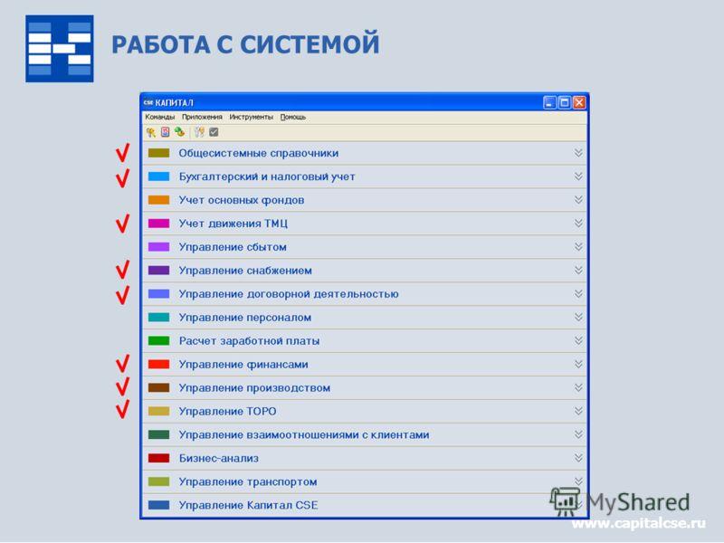 Управление снабжением7 РАБОТА С СИСТЕМОЙ www.capitalcse.ru
