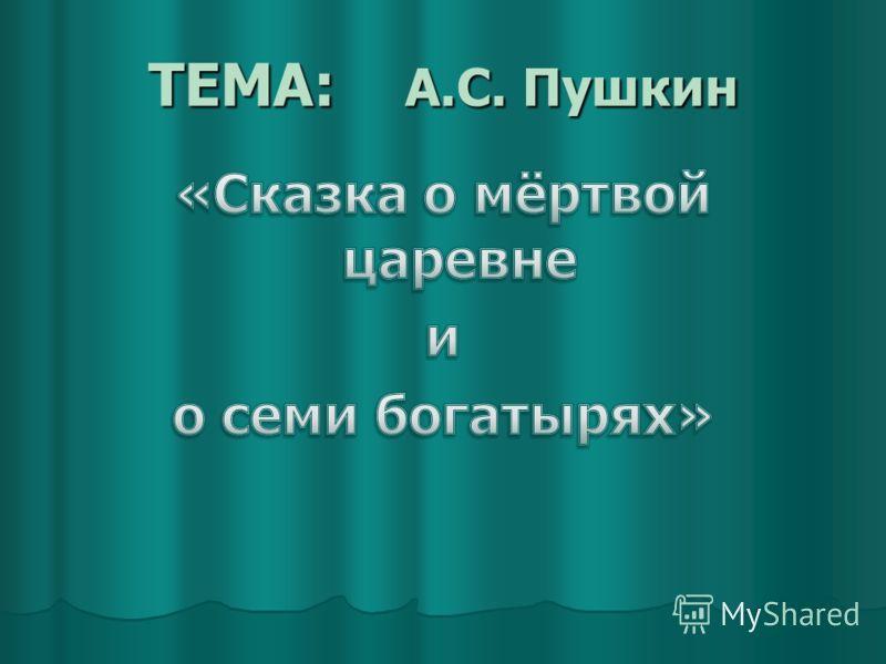 ТЕМА: А.С. Пушкин
