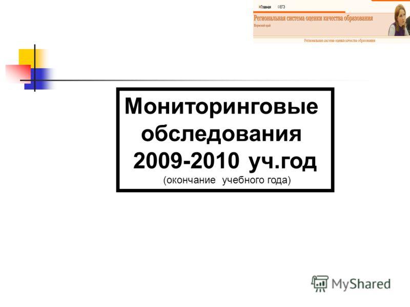 Мониторинговые обследования 2009-2010 уч.год (окончание учебного года)