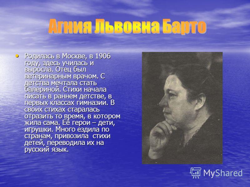 Родилась в Москве, в 1906 году, здесь училась и выросла. Отец был ветеринарным врачом. С детства мечтала стать балериной. Стихи начала писать в раннем детстве, в первых классах гимназии. В своих стихах старалась отразить то время, в котором жила сама