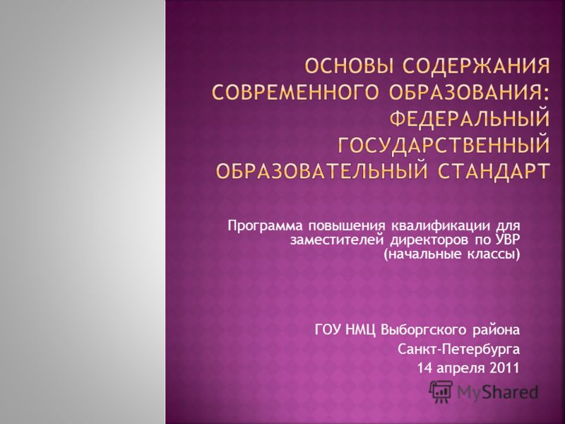 Программа повышения квалификации для заместителей директоров по УВР (начальные классы) ГОУ НМЦ Выборгского района Санкт-Петербурга 14 апреля 2011