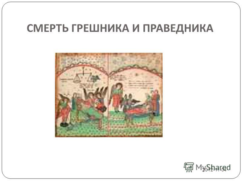 СМЕРТЬ ГРЕШНИКА И ПРАВЕДНИКА 2012-11-04 29