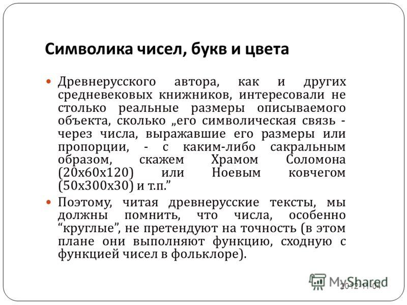 Символика чисел, букв и цвета 2012-11-04 34 Древнерусского автора, как и других средневековых книжников, интересовали не столько реальные размеры описываемого объекта, сколько его символическая связь - через числа, выражавшие его размеры или пропорци